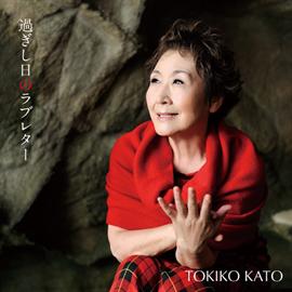 加藤登紀子 - 過ぎし日のラブレター