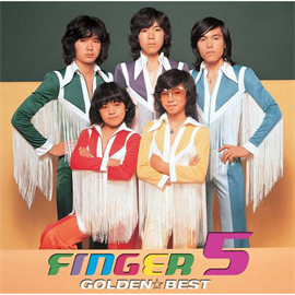 フィンガー5 - ゴールデン☆ベスト フィンガー5