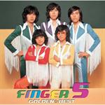 ゴールデン☆ベスト フィンガー5
