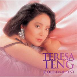 テレサ・テン - ゴールデン☆ベスト テレサ・テン