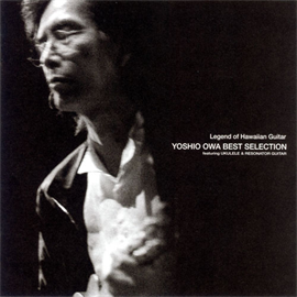 大輪好男 - Legend of Hawaiian Guitar YOSHIO OWA BEST SELECTION featuring UKULELE & RESON