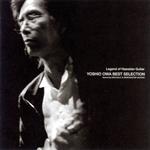 Legend of Hawaiian Guitar YOSHIO OWA BEST SELECTION featuring UKULELE & RESON