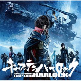 サウンドトラック - キャプテンハーロック ~オリジナル・サウンドトラック