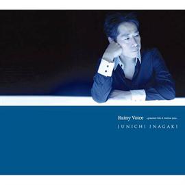 稲垣潤一 - 稲垣潤一25周年ベスト Rainy Voice ~greatest hits & mellow pop~