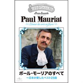 ポール・モーリア - ポール・モーリアのすべて~日本が愛したベスト25曲