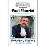 ポール・モーリアのすべて~日本が愛したベスト25曲