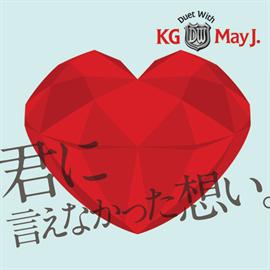 KG - 君に言えなかった想い duet with May J.