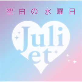 Juliet - 空白の水曜日