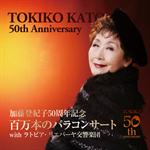 加藤登紀子50周年記念 百万本のバラコンサート at NHK HALL 2015(Live)