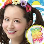 ヴァリアス・アーティスト - POP POP POP (powered by 春香クリスティーン)