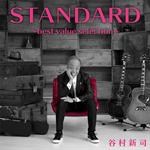 谷村新司 - STANDARAD ~best value selection~