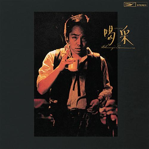 喝采[デジタル配信] - 谷村新司 - UNIVERSAL MUSIC JAPAN