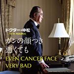 ガンの顔つき悪くても