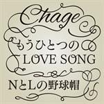 Chage - もうひとつのLOVE SONG(Single version) / NとLの野球帽(2016 Single version)