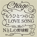 Chage - もうひとつのLOVE SONG(Single version) / NとLの野球帽(2016 Single version)