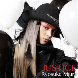 三浦涼介 - JUSTICE ~ただ君のすべてを見つめている