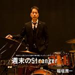 稲垣潤一 - 週末のStranger