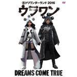 DREAMS COME TRUE - 裏ドリワンダーランド 2016