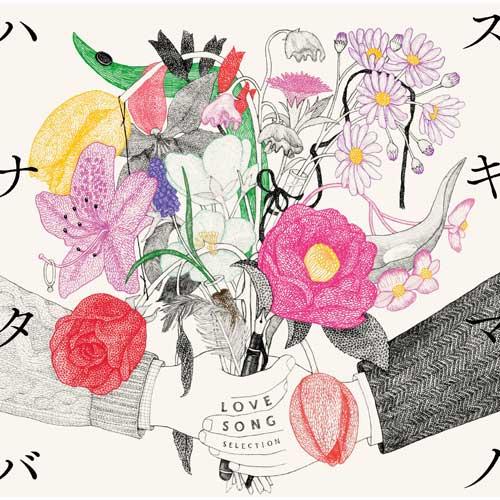 スキマノハナタバ ~Love Song S...