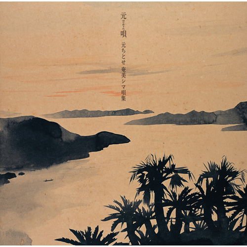 元唄(はじめうた) ~元ちとせ 奄美シマ唄集~[CD] - 元ちとせ ...