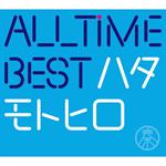 秦 基博 - All Time Best ハタモトヒロ