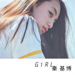 秦 基博 - Girl