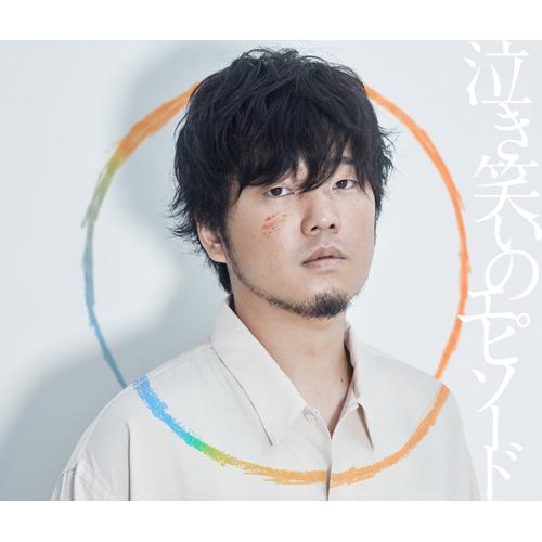 泣き笑いのエピソード [初回限定盤][CD MAXI][+DVD] - 秦 基博 ...