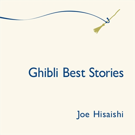 久石 譲 - ジブリ・ベスト ストーリーズ