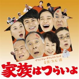 久石 譲 - 「家族はつらいよ」 オリジナル・サウンドトラック