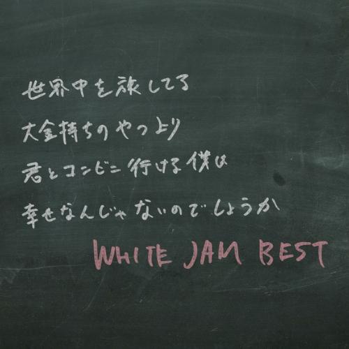 ジャム ホワイト