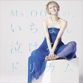 Ms.OOJA - Ms.OOJAの、いちばん泣けるドリカム