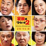 久石 譲 - 「家族はつらいよ2」 オリジナル・サウンドトラック