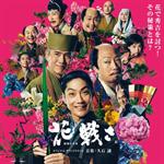 久石 譲 - 「花戦さ」 オリジナル・サウンドトラック