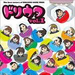 ヴァリアス・アーティスト - The best covers of DREAMS COME TRUE ドリウタVol.1
