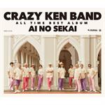 クレイジーケンバンド - CRAZY KEN BAND ALL TIME BEST ALBUM 愛の世界