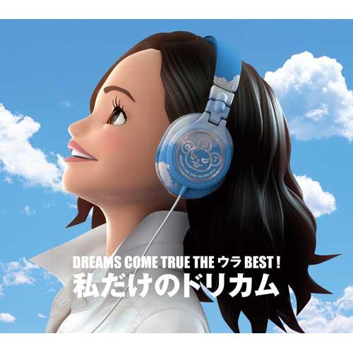 DREAMS COME TRUE THE ウラBEST! 私だけのドリカム[CD] - DREAMS COME TRUE - UNIVERSAL  MUSIC JAPAN