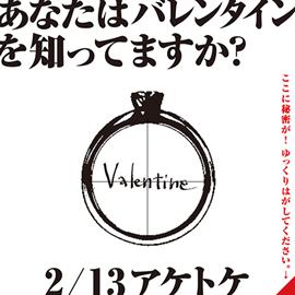 WHITE JAM - Valentine