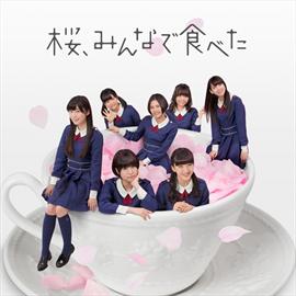 HKT48 - 桜、みんなで食べた(Type-B)