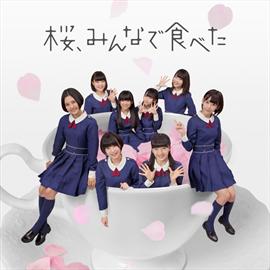 HKT48 - 桜、みんなで食べた(Type-C)
