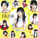 HKT48 - 控えめI love you !