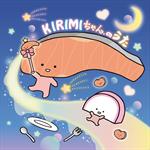 KIRIMIちゃん. - KIRIMIちゃん.のうた