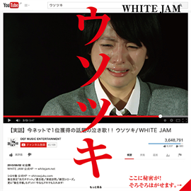 WHITE JAM - ウソツキ