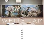 WHITE JAM - 咲かないで