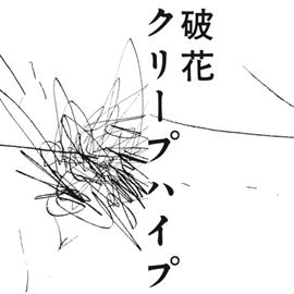 クリープハイプ - 破花