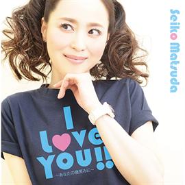 松田聖子 - I Love You !! ~あなたの微笑みに~