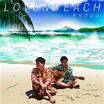 キマグレン - LOVE & BEACH