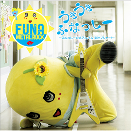 ふなっしー - うき うき ふなっしー♪ ~ふなっしー公式アルバム梨汁ブシャー!~
