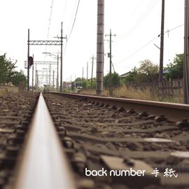 back number - 手紙