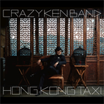 クレイジーケンバンド - 香港的士
