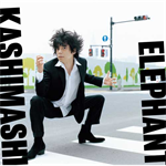 エレファントカシマシ - 夢を追う旅人